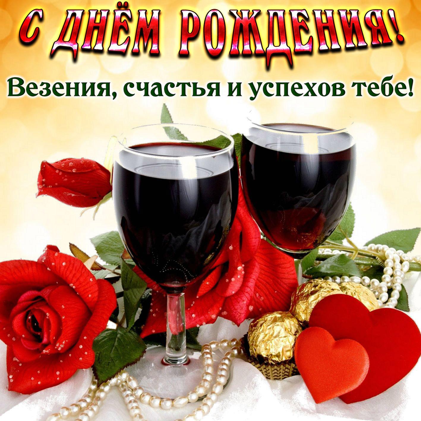 Женщине. Бокалы с вином на красивом фоне. С Днём рождения! Везения, счастья и успехов тебе!