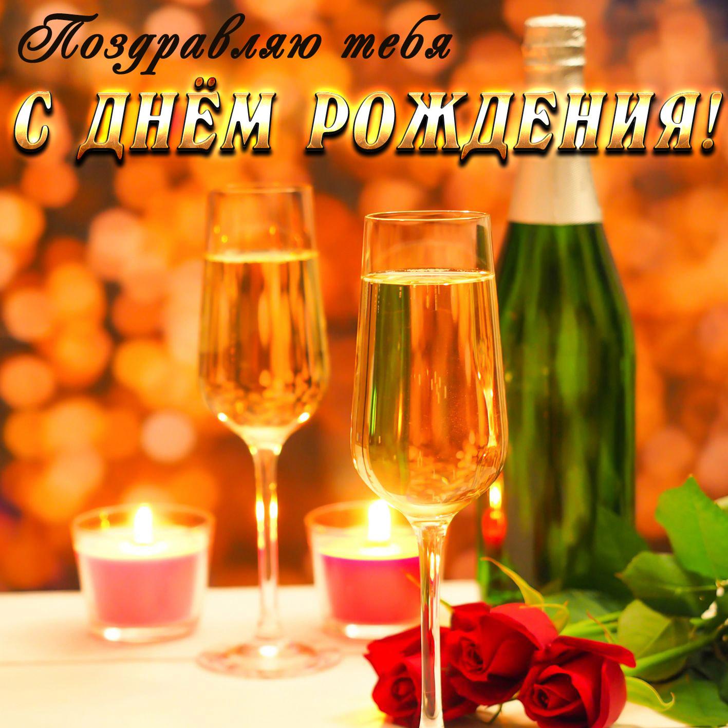 Женщине. Бокалы шампанского на золотистом фоне. Поздравляю тебя с Днём рождения!