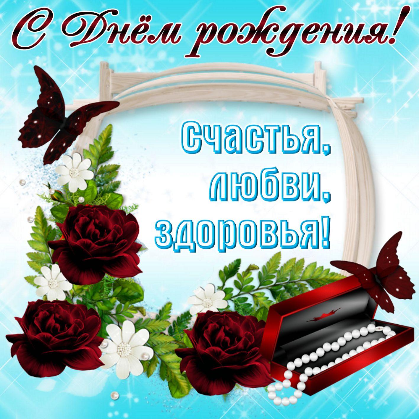 Женщине. Открытка с бабочками и розами. С Днём рождения! Счастья, любви, здоровья!