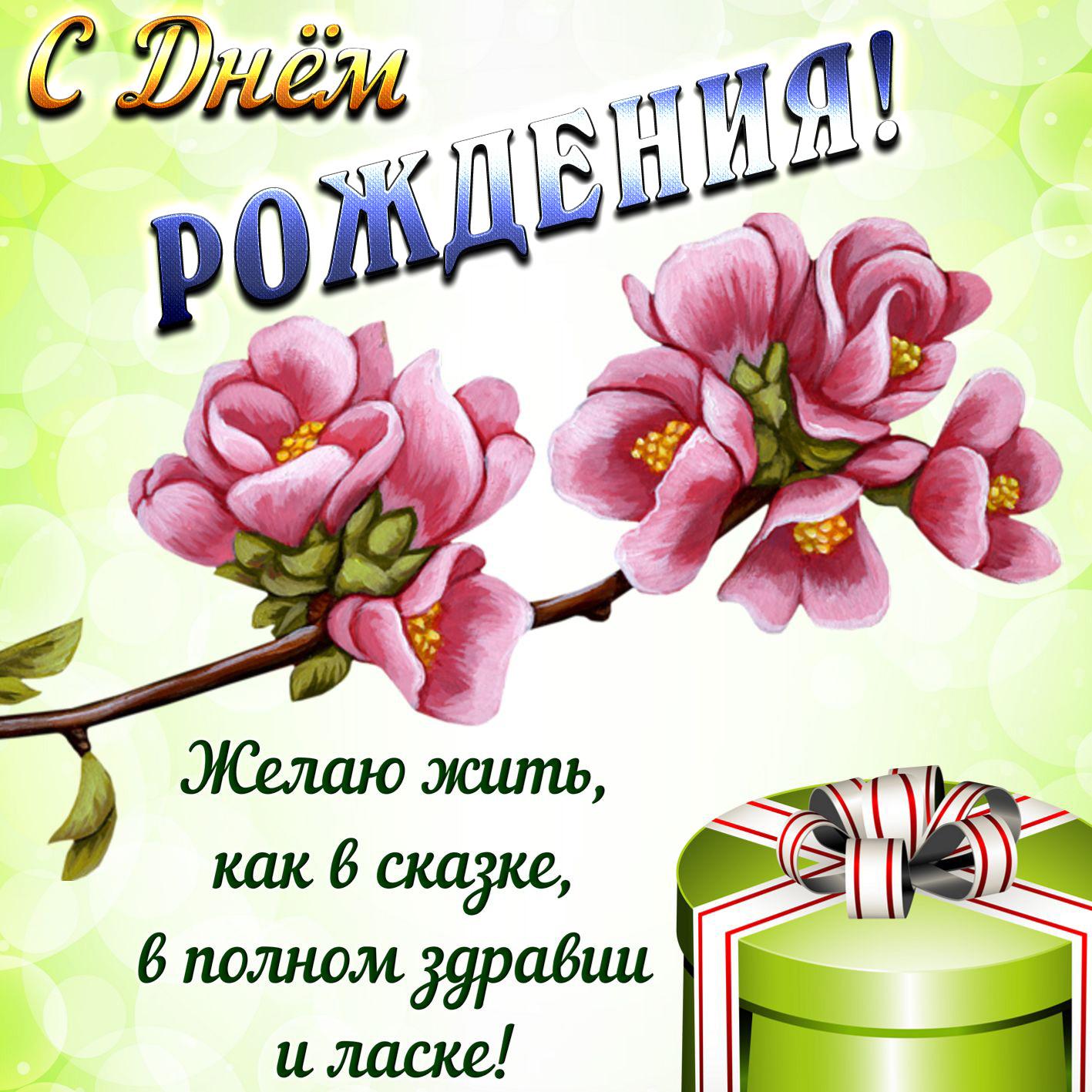 Поздравление с днем рождения женщине в сказке