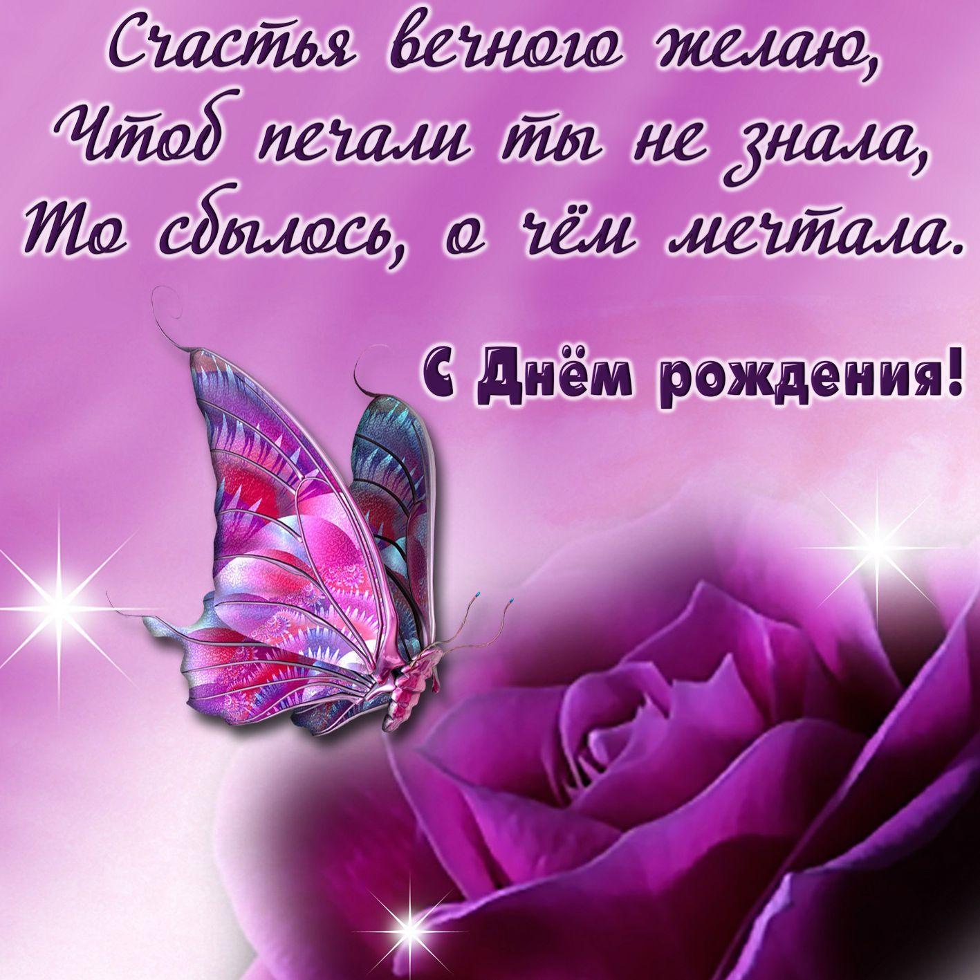 Днем рождения, картинки с бабочками с днем рождения женщине