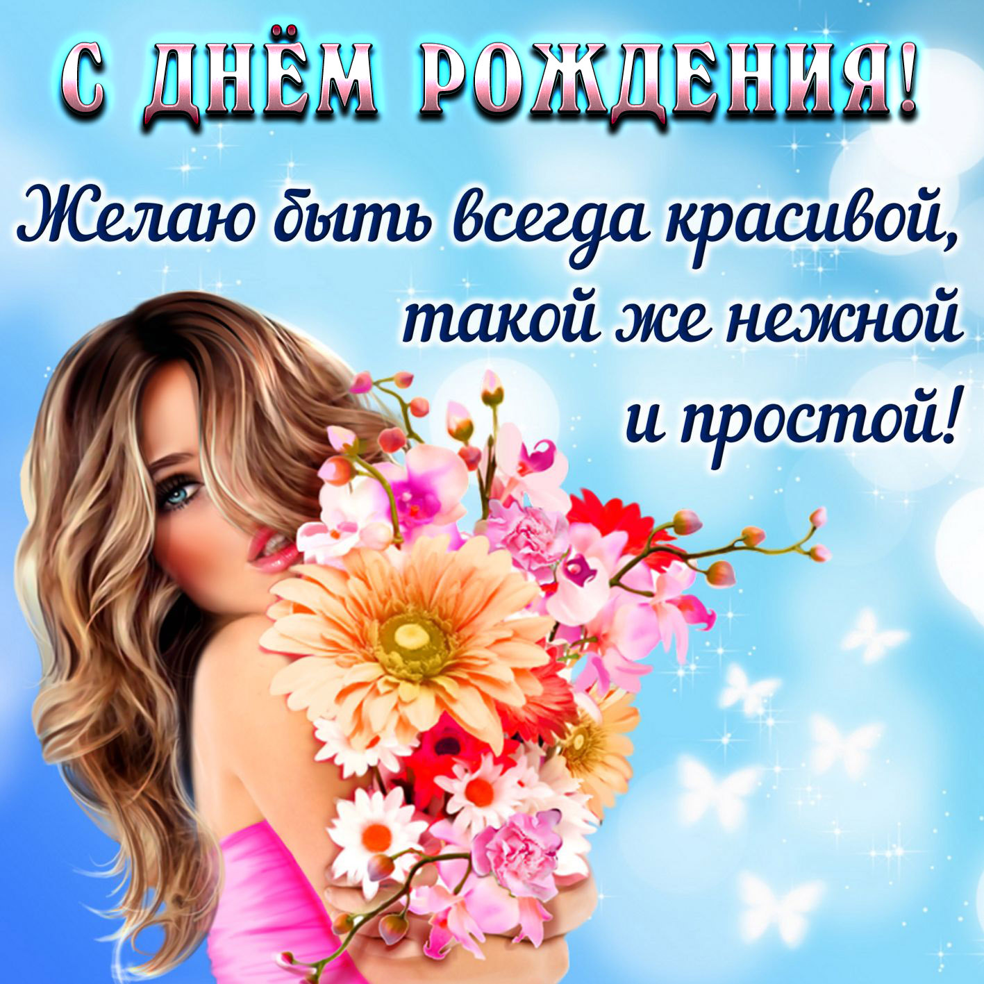 Открытка прекрасная женщина прекрасна всегда, картинки марта пожеланиями