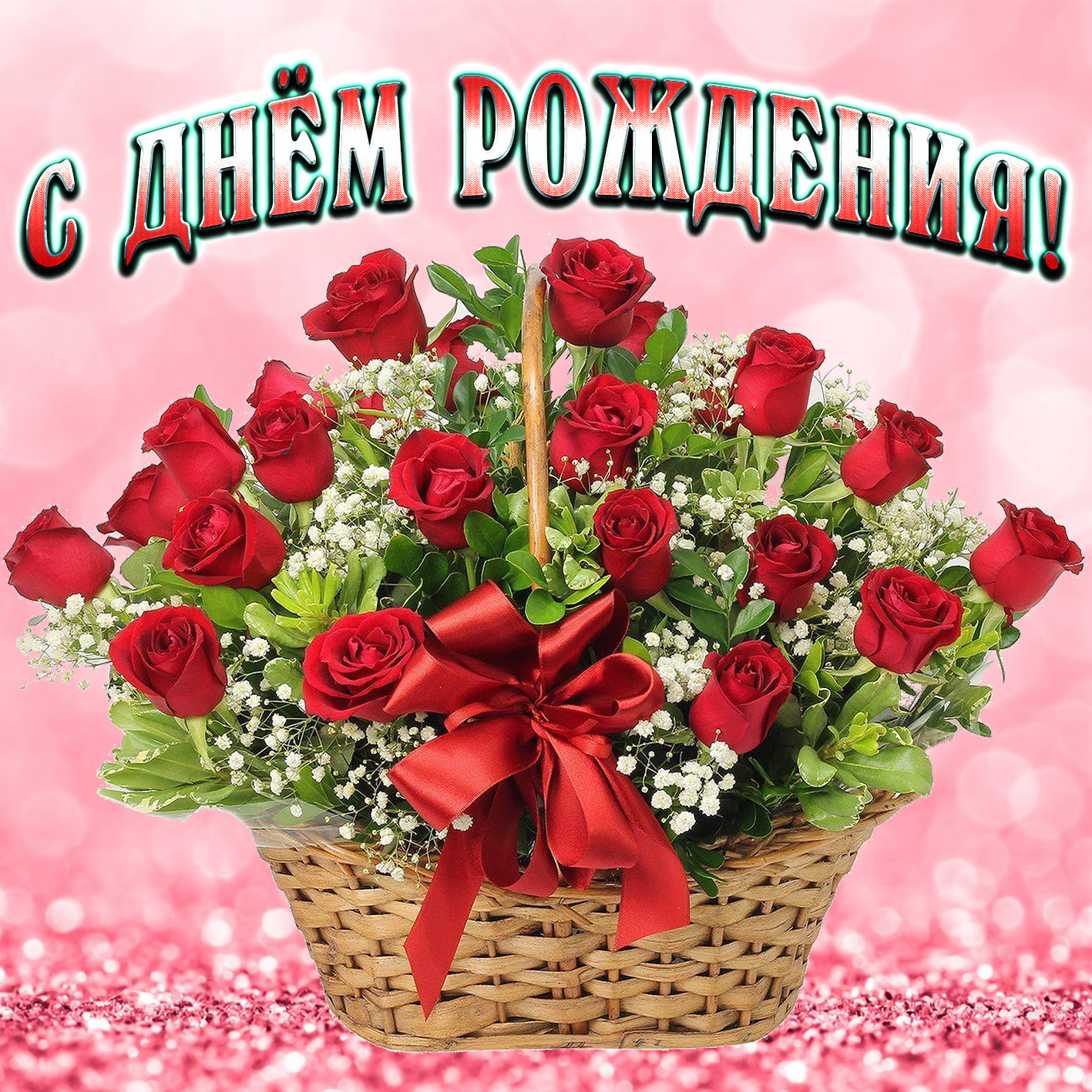 Женщине. Картинка с корзиной роз женщине. С Днём рождения!