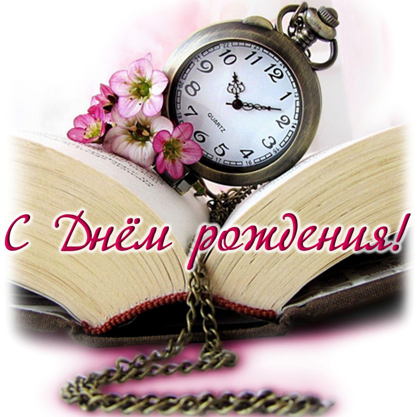 Женщине. Часы на раскрытой книге. С Днём рождения!