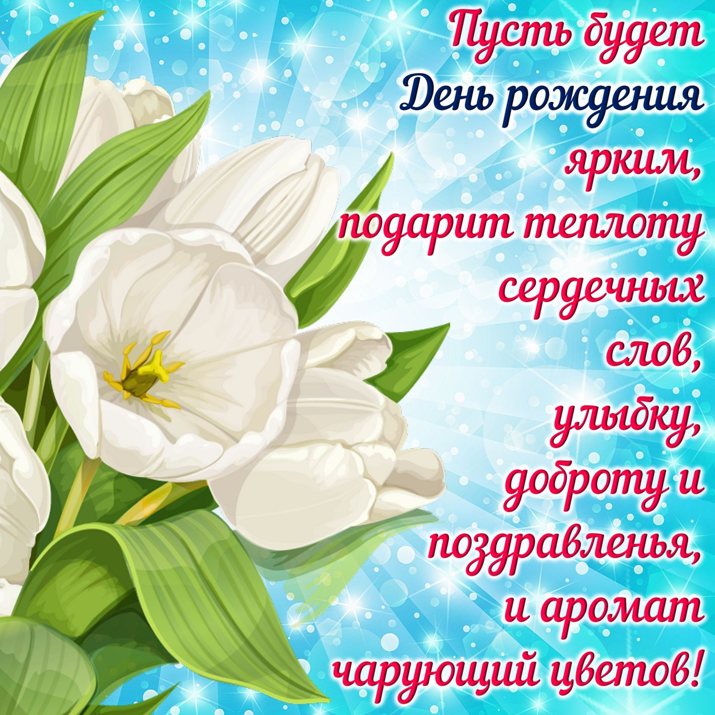Стихи с днем рождения цвети как