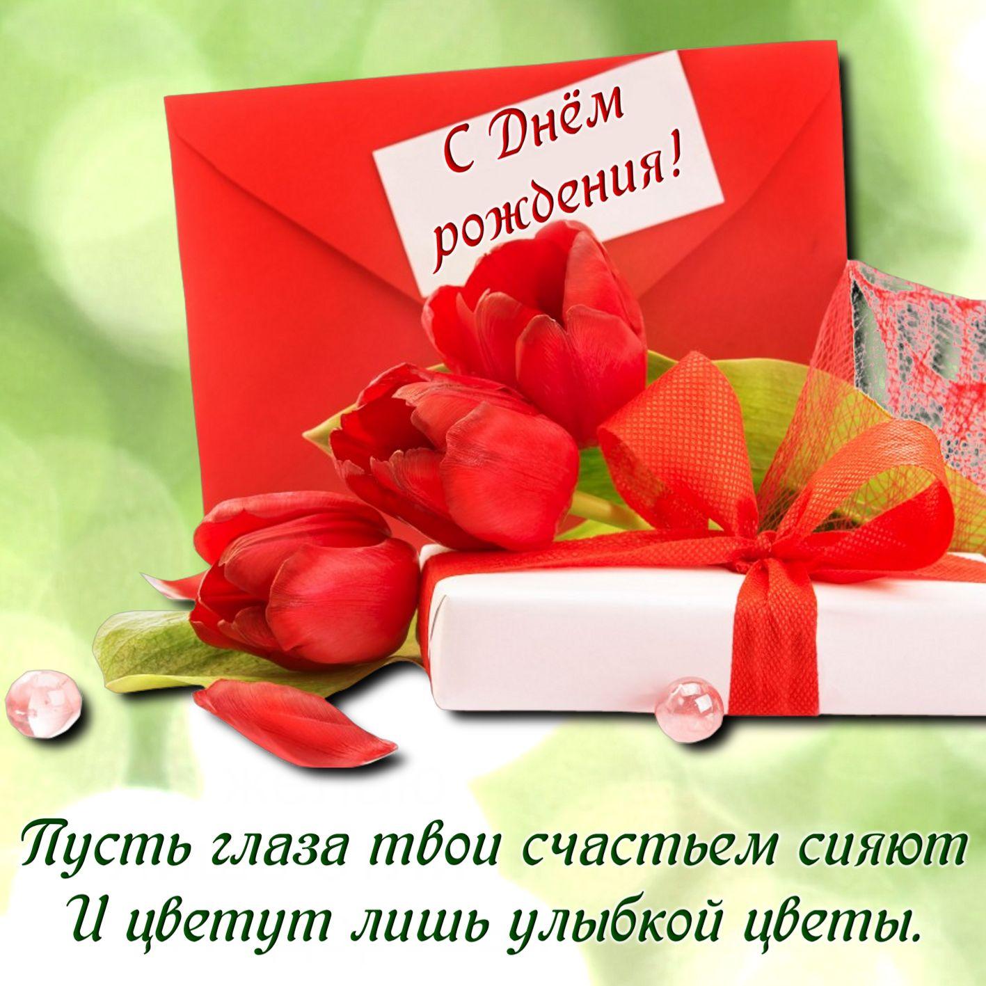 Женщине. Тюльпаны женщине на День рождения. С Днём рождения! Пусть глаза твои счастьем сияют и цветут лишь улыбкой цветы.