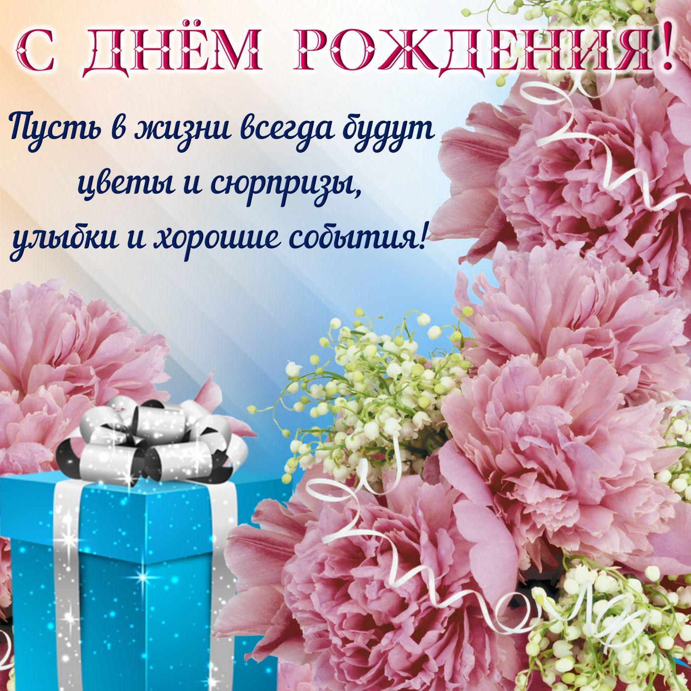 Женщине. Картинка с цветами и подарком для женщины. С Днём рождения! Пусть в жизни всегда будут цветы и сюрпризы, улыбки и хорошие события!