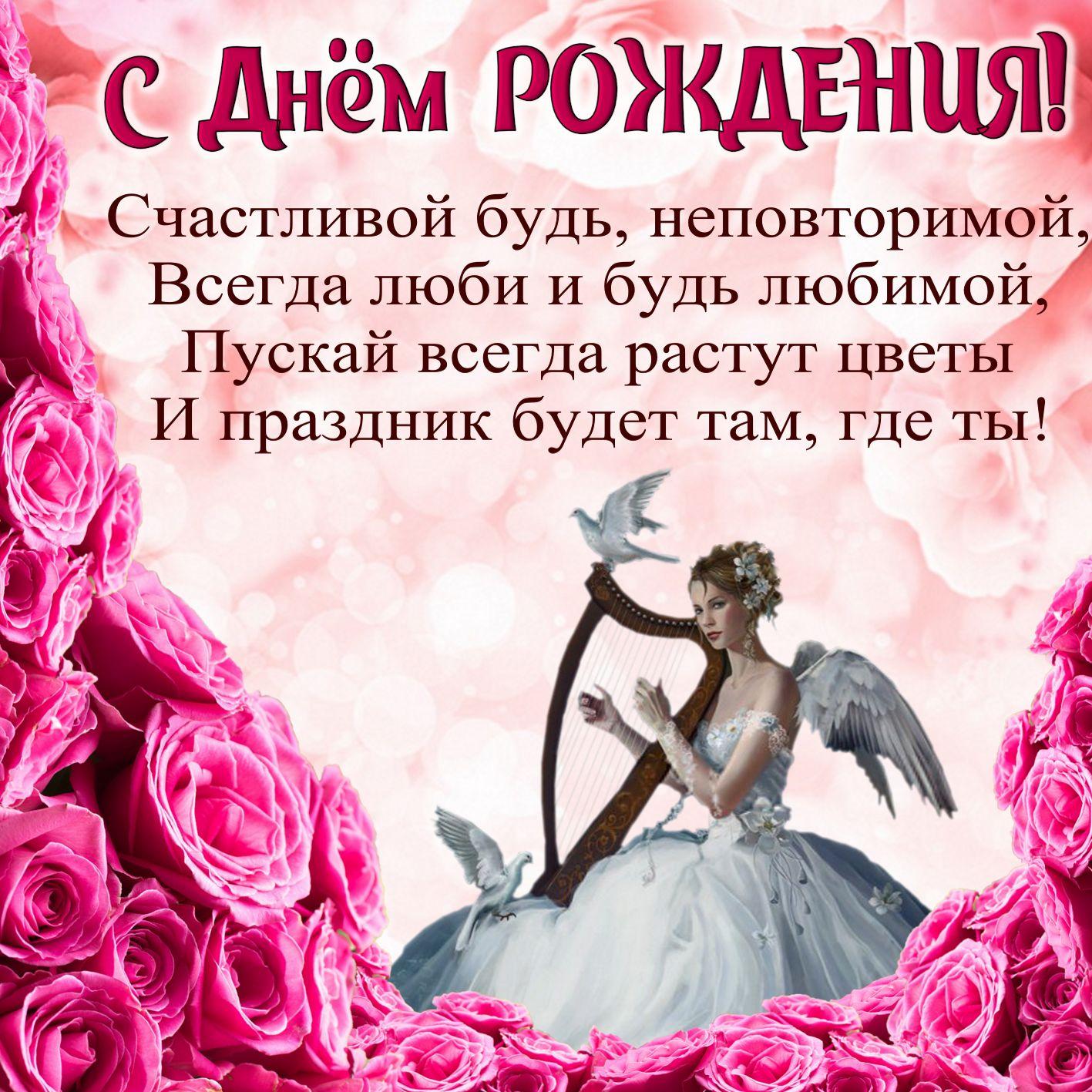 Женщине. Ангел с арфой в оформлении из роз. С Днём рождения! Счастливой будь, неповторимой, всегда люби и будь любимой, пускай всегда растут цветы и праздник будет там, где ты!