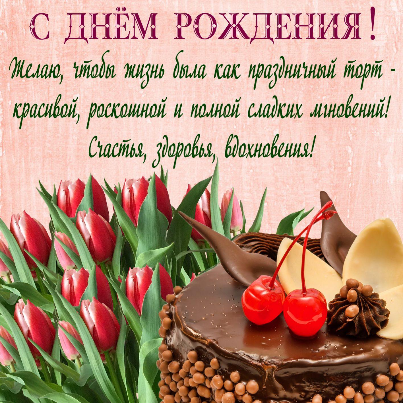 Женщине. Тортик, тюльпаны и красивое пожелание. С Днём рождения! Желаю, чтобы жизнь была как праздничный торт - красивой, роскошной и полной сладких мгновений! Счастья, здоровья, вдохновения!