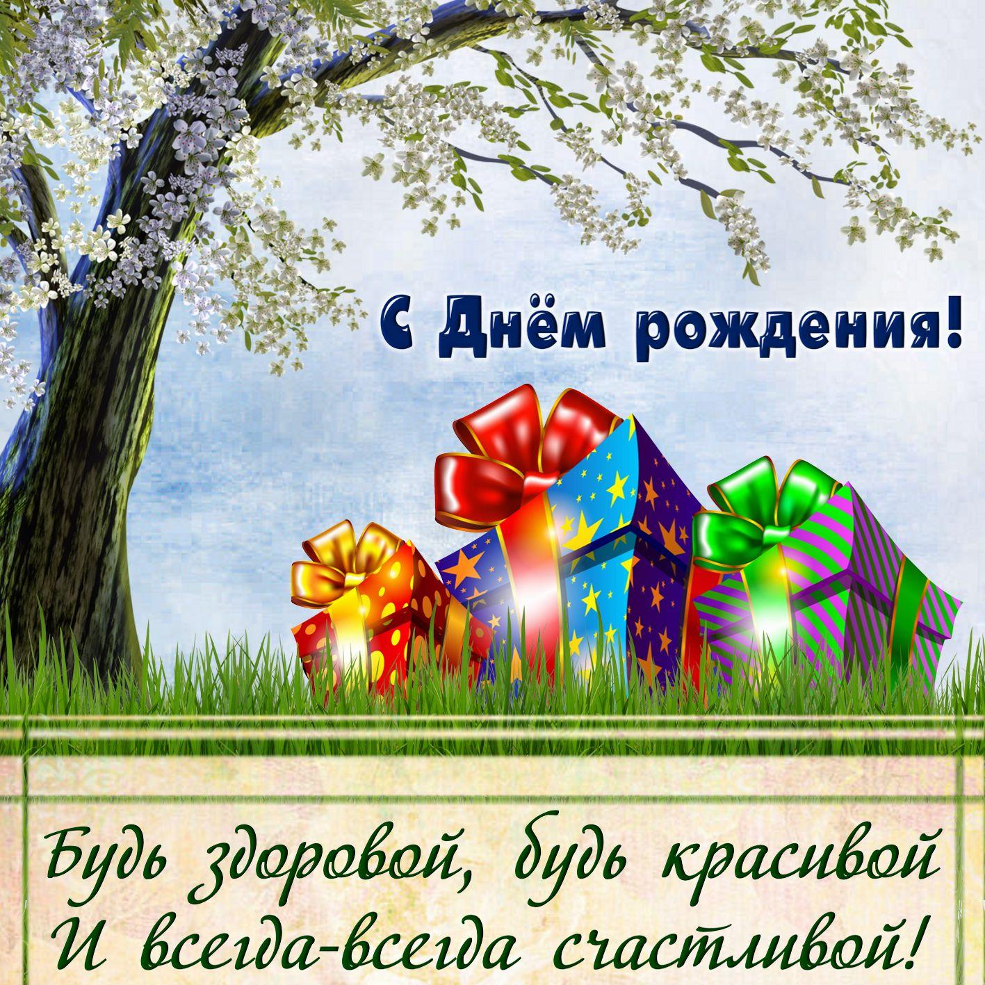 Женщине. Открытка с подарками на травке для женщины. С Днём рождения! Будь здоровой, будь красивой и всегда-всегда счастливой!