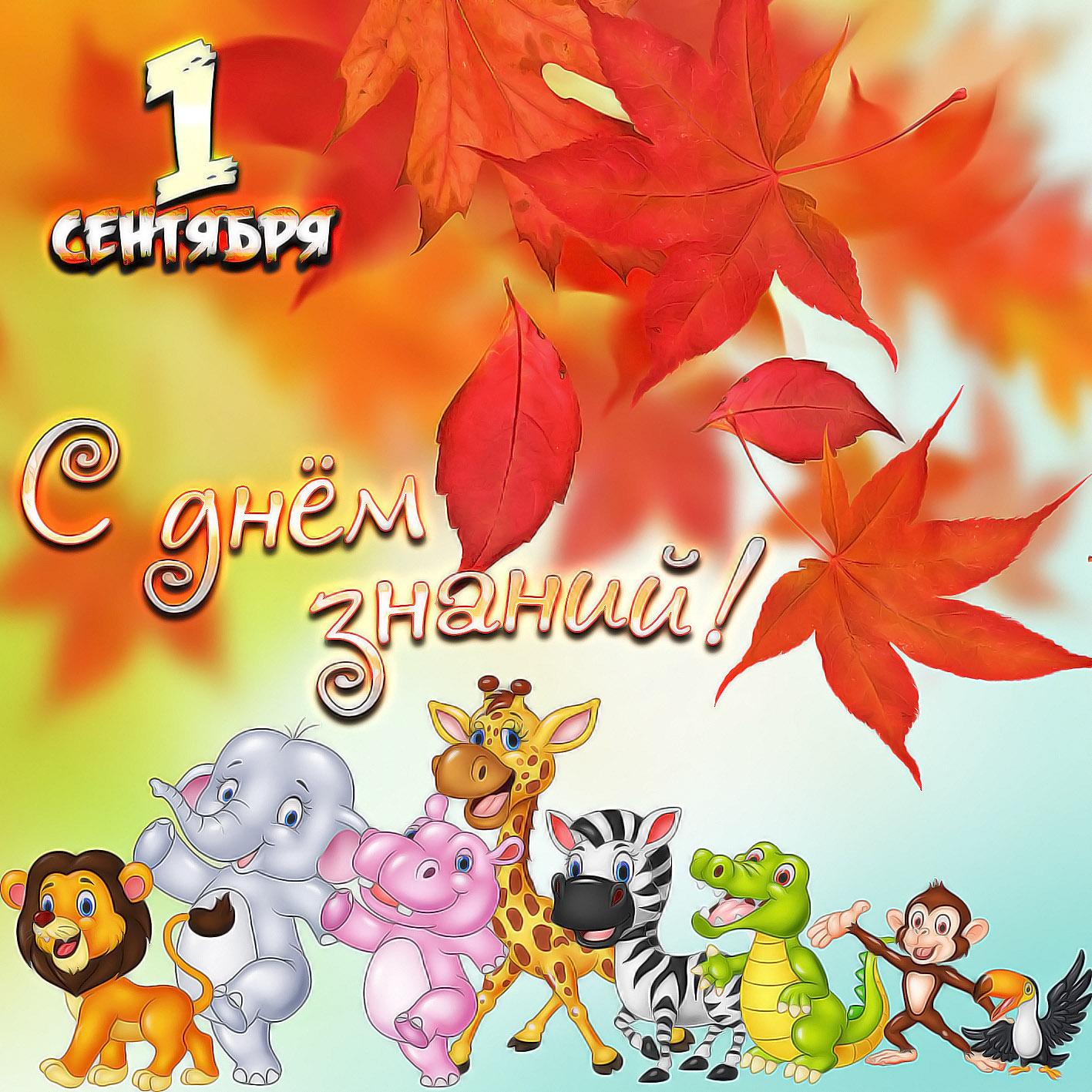 Рисунок открытки на 1 сентября, детства