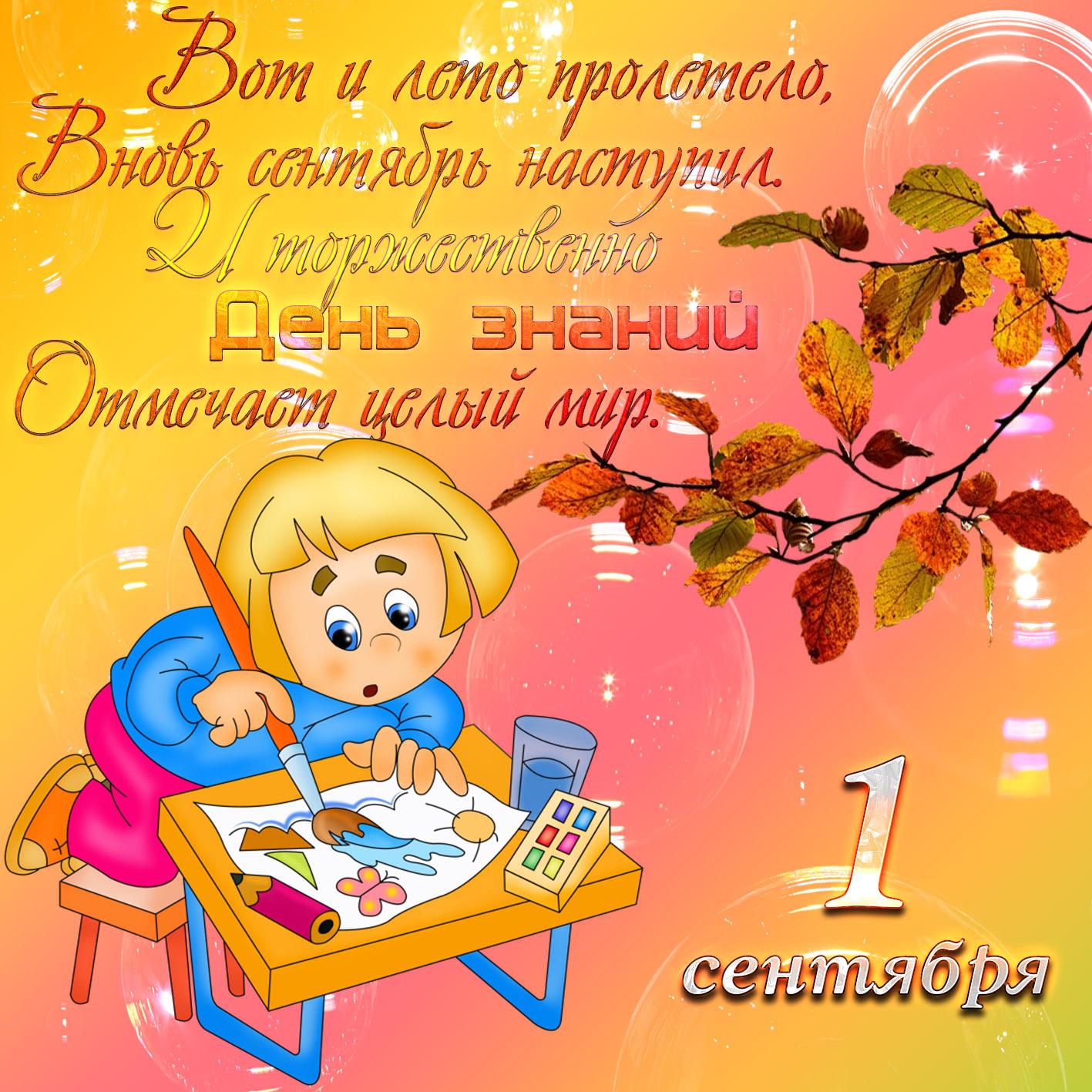 Поздравления дочки на 1 сентября