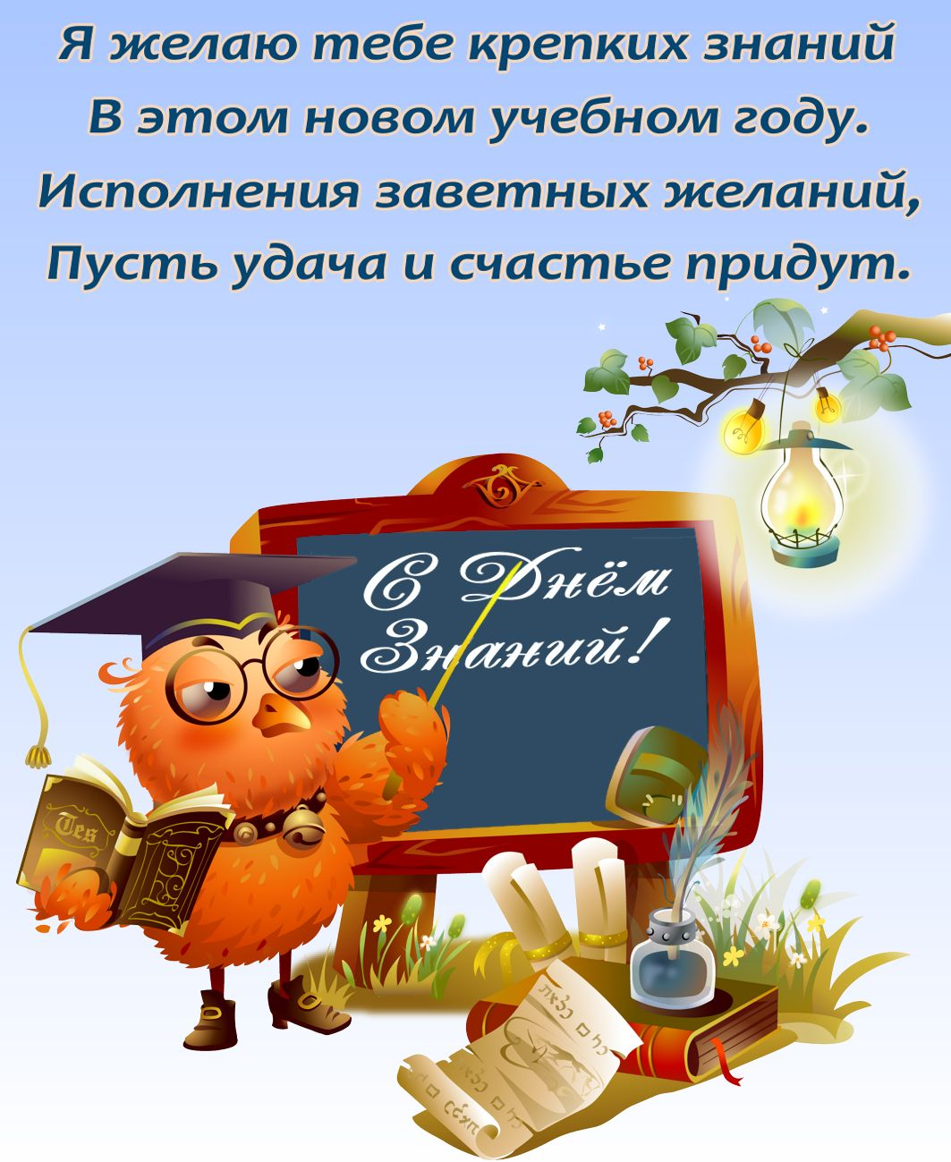 Поздравительные открытки учителям на первое сентября