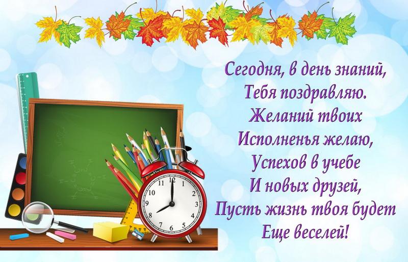 Поздравления школьникам с 1 сентября проза