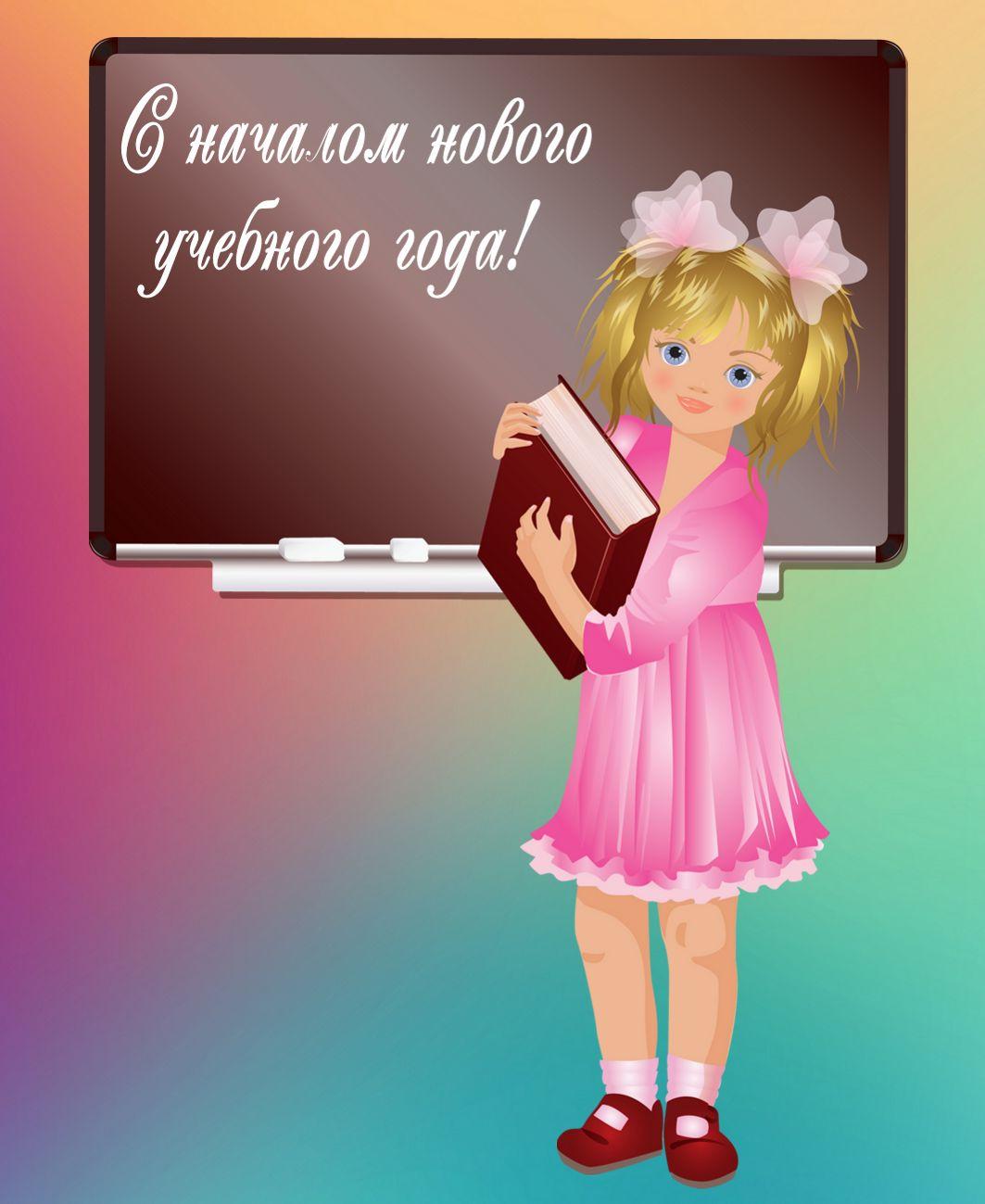 1 сентября. С началом нового учебного года! Девочка в розовом платье с книгой на фоне учебной доски.