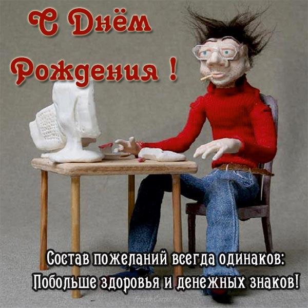 С днем рождения мужчине программисту открытки, картинках