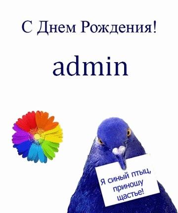 Программисту, системному администратору. Открытки С Днем рождения