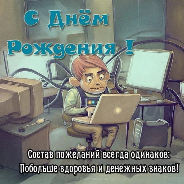 активность с днем рождения картинки с компьютером родители