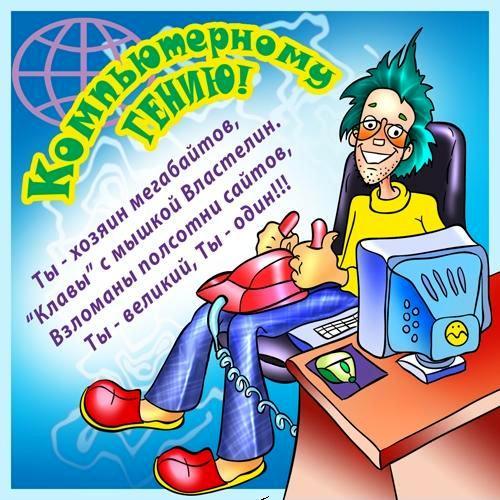 Красивая открытка с днём рождения программисту, системному администратору. Небритый программист, джойстик, компьютер. Ты - хозяин мегабайтов,