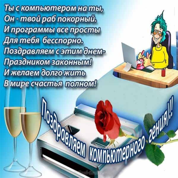 Днем рождения программиста открытки