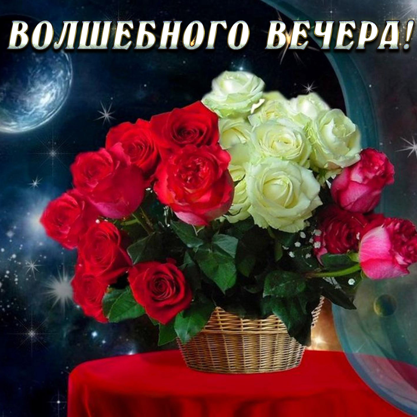 воды добрый вечер картинки букет роз одном