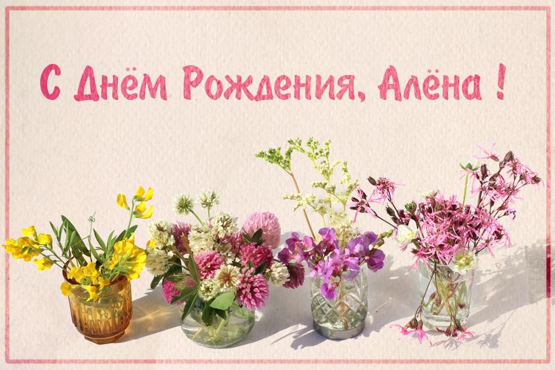 Красивую открытку на день рождения алене
