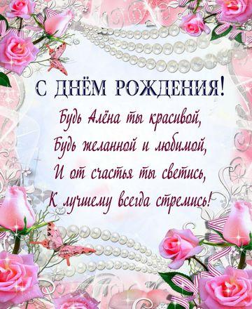pozdravleniya-s-dnem-rozhdeniya-alena-otkritki foto 7