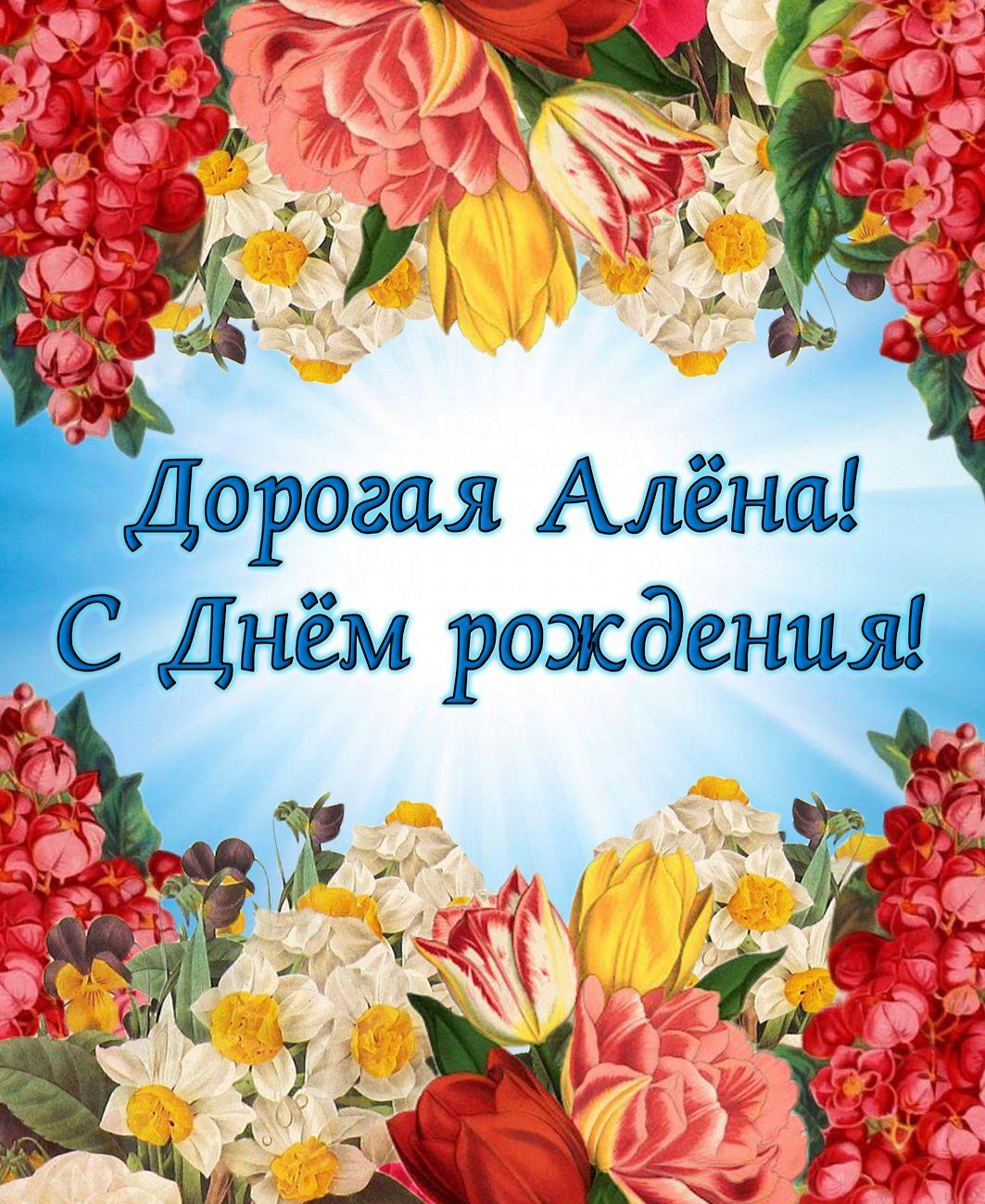 Поздравление алене с днем рождения открытки с днем рождения, посвященные