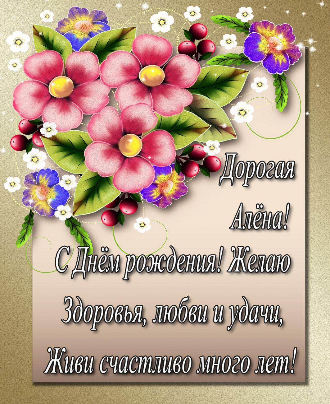 Поздравления с днем рождения женщине красивые в стихах алена