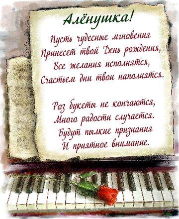 https://kartinki-life.ru/articles/2018/08/30/krasivye-otkrytki-kartinki-s-dnjom-rozhdeniya-aljona-chast-4-aya-1-width360.jpg
