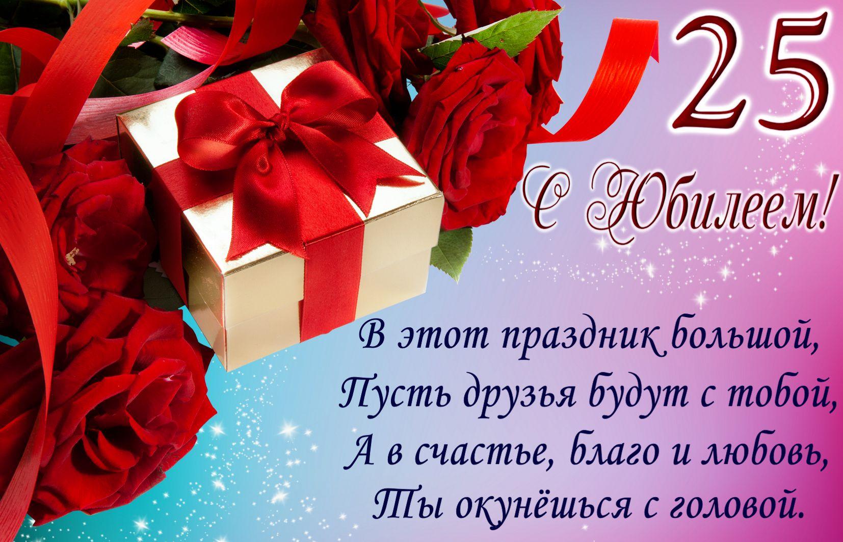 Поздравления на юбилеи 25 лет короткие