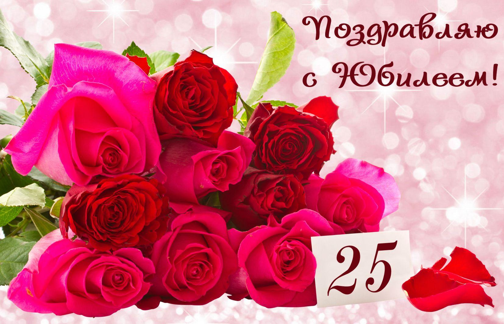 Красивая открытка, картинка с Днём рождения, с юбилеем на 25 лет. Красивый букет девушке на юбилей. Красные розы. Поздравляю с Юбилеем!