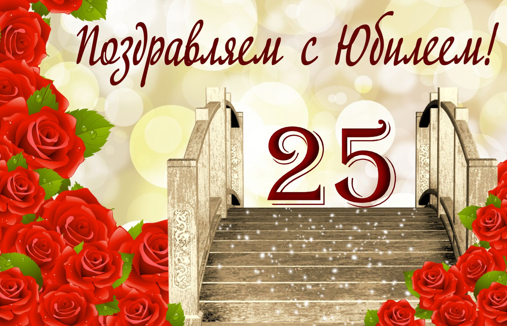 Красивая открытка, картинка с Днём рождения, с юбилеем на 25 лет. Розы, мостик. Поздравление с юбилеем 25 лет с розами. Поздравляем с Юбилеем! 25