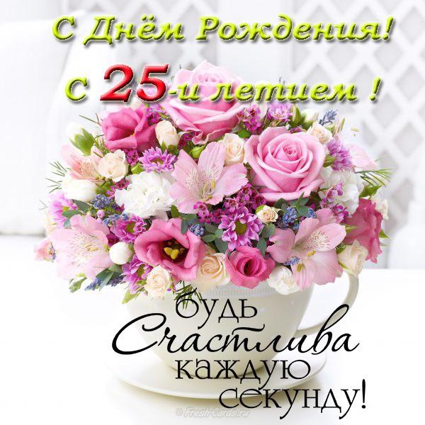 Поздравления с днем рождения елена 35 лет