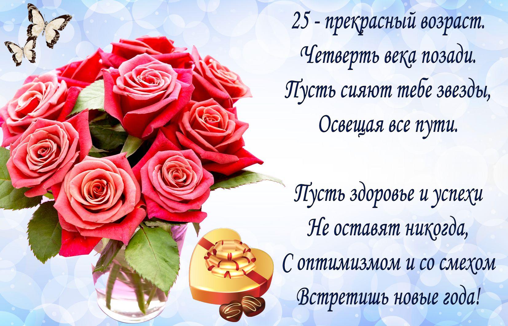 Красивая открытка, картинка с Днём рождения, с юбилеем на 25 лет. Пожелание с цветами на 25летие. Розы, бабочки. 25 лет - прекрасный возраст. Четверть века позади. Пусть сияют тебе звёзды, освещая все пути. Пусть здоровье и успехи не оставят никогда, с оптимизмом и со смехом встретишь новые года!