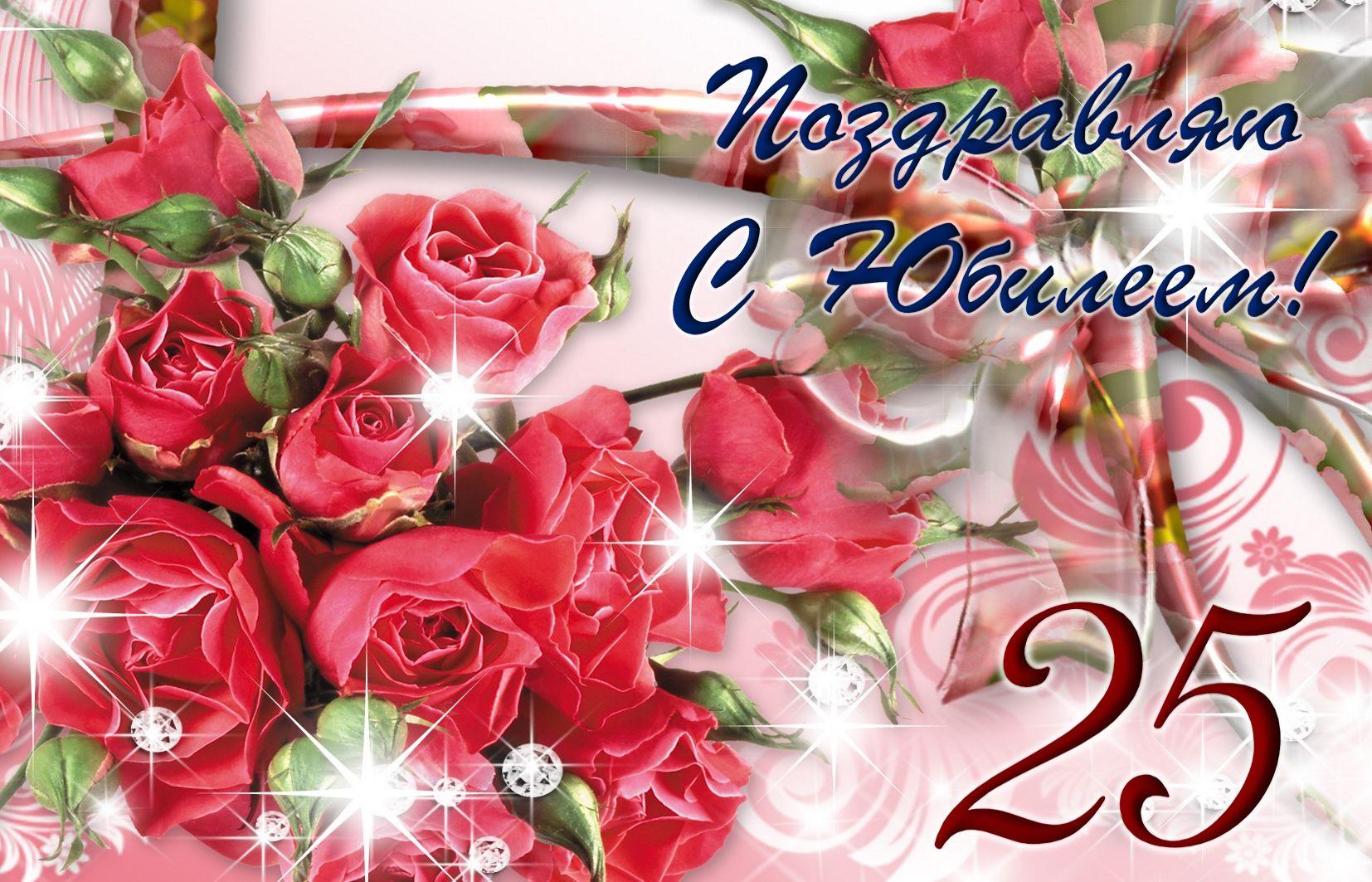 Красивая открытка, картинка с Днём рождения, с юбилеем на 25 лет. Сверкающие розы на юбилей девушке. Поздравляю с Юбилеем! 25