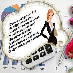 Шары, картинки с днем рождения главному бухгалтеру женщине прикольные