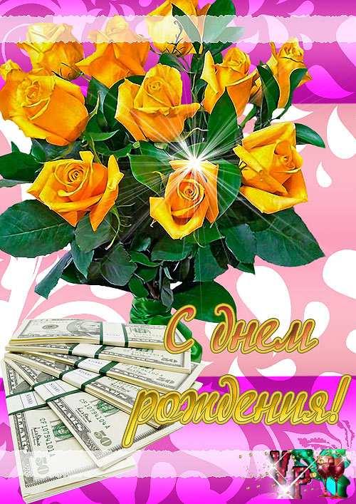 Сделать цветы, прикольная картинка с днем рождения главному бухгалтеру женщине