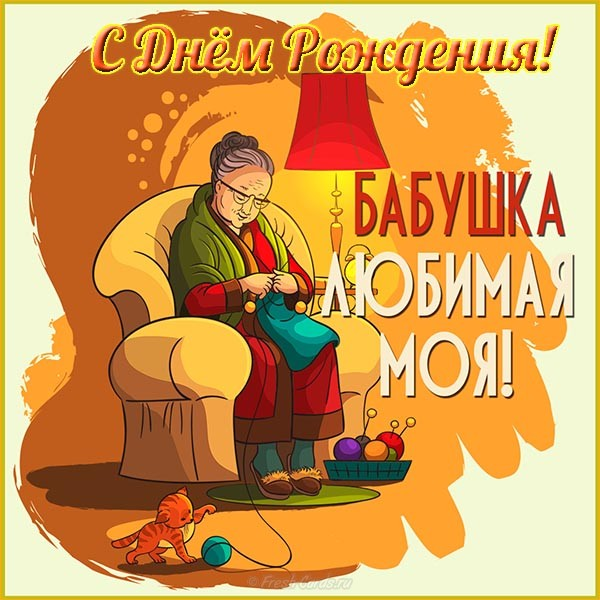 Надписью двуличный, картинки открытка бабушке на день рождения