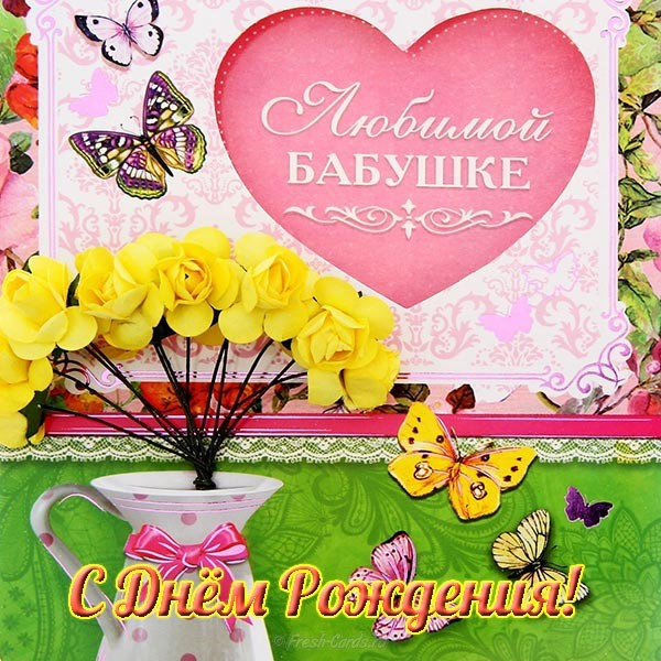 Открытка с днем рождения с фото именинника бабушке, картинки