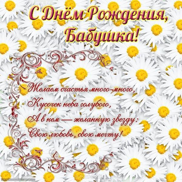 С днем рождения бабушки открытки, надписями
