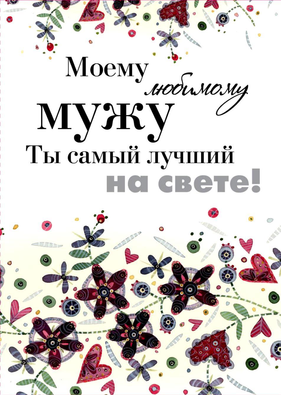 Красивая открытка самому лучшему мужчине. Узоры цветочками. Моему любимому мужу. Ты самый лучший на свете!