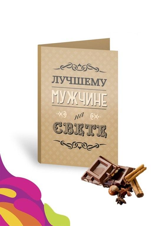 Открытка самому лучшему мужу на свете, открытки