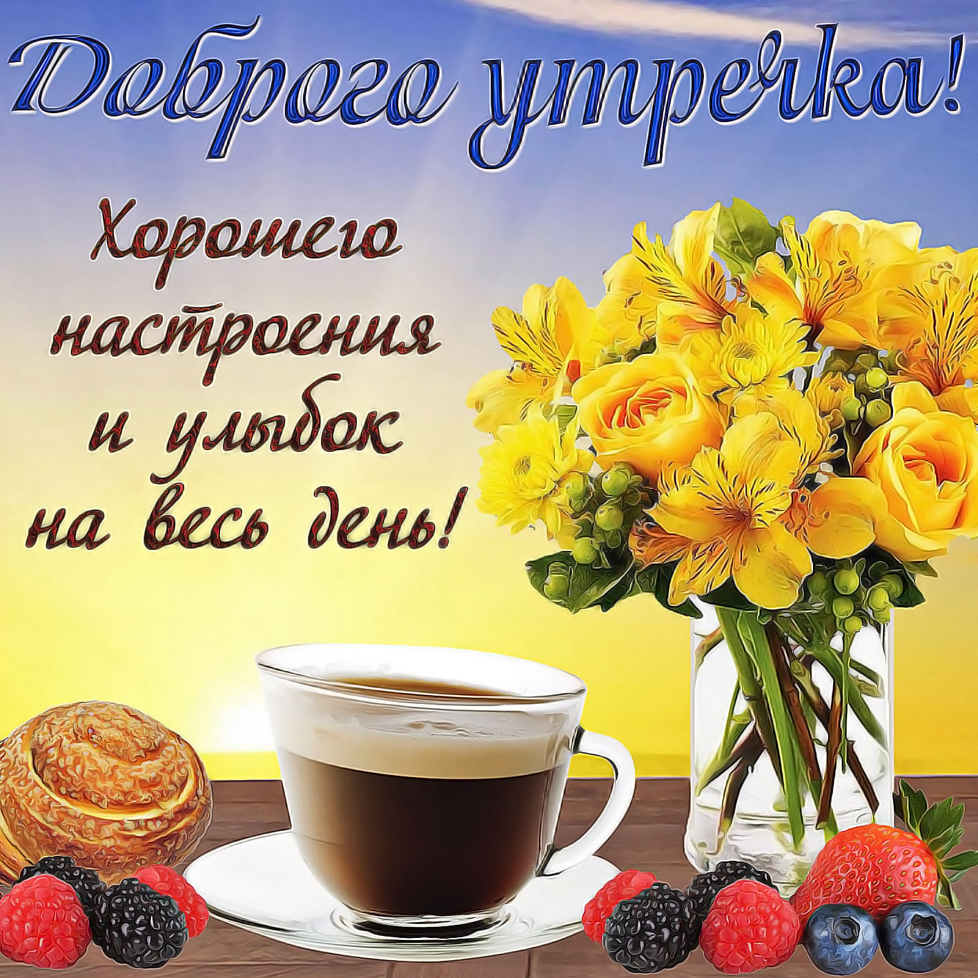 Открытка, свежие картинки с добрым утром и хорошего дня