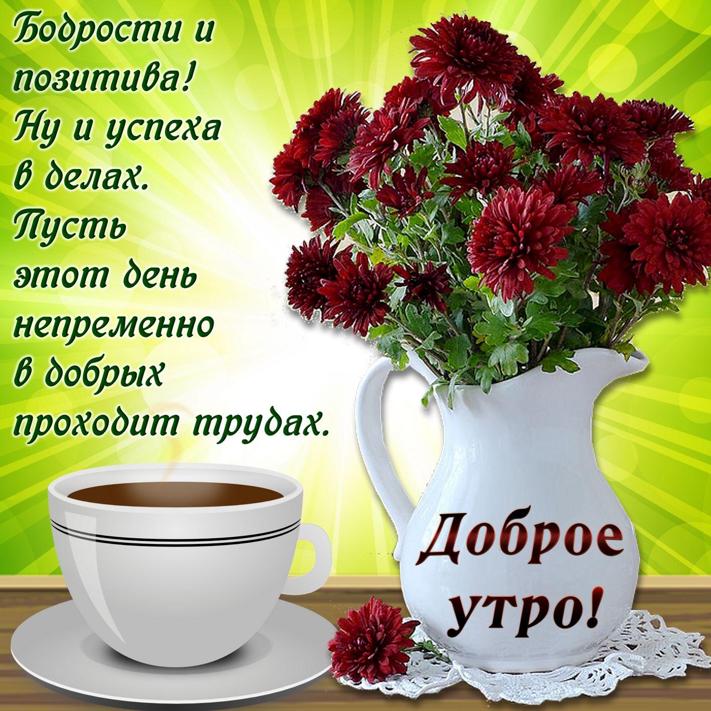 русская прикольные открытки с добрым утром со стихами природных исторических достопримечательностей