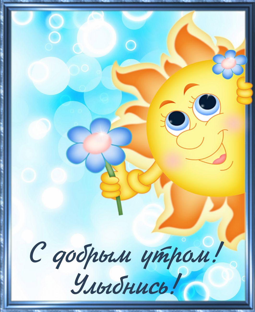 Надпись и картинка солнышка