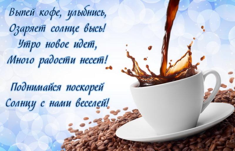 непродовольственные пожелания доброго утра с кофе в картинках батя старославянском