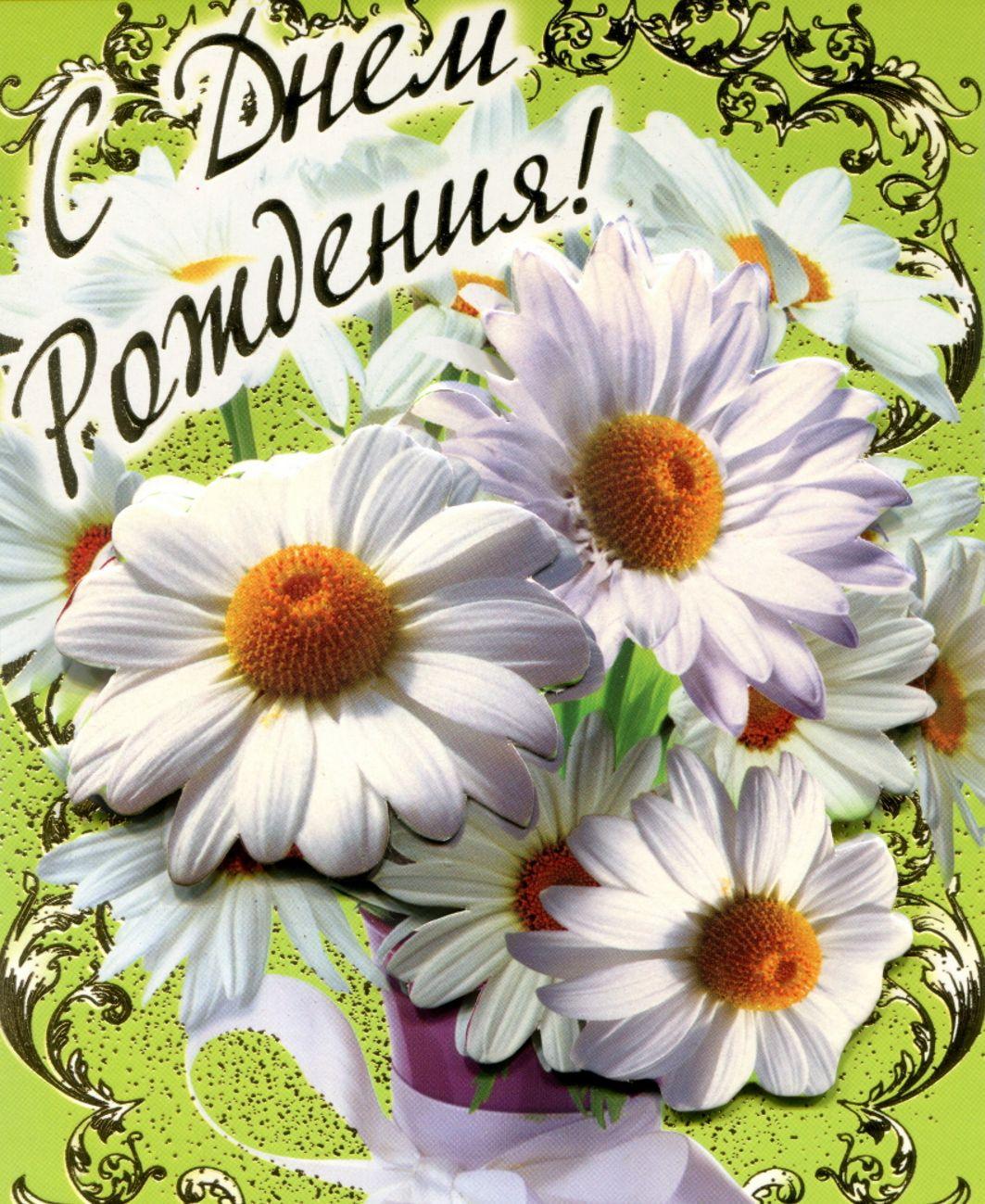 Очень красивые открытки на день рождения картинки, чудесного
