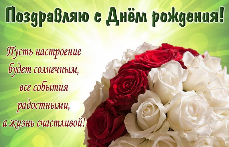 Открытка с Днем рождения - красивое пожелание и букет из роз
