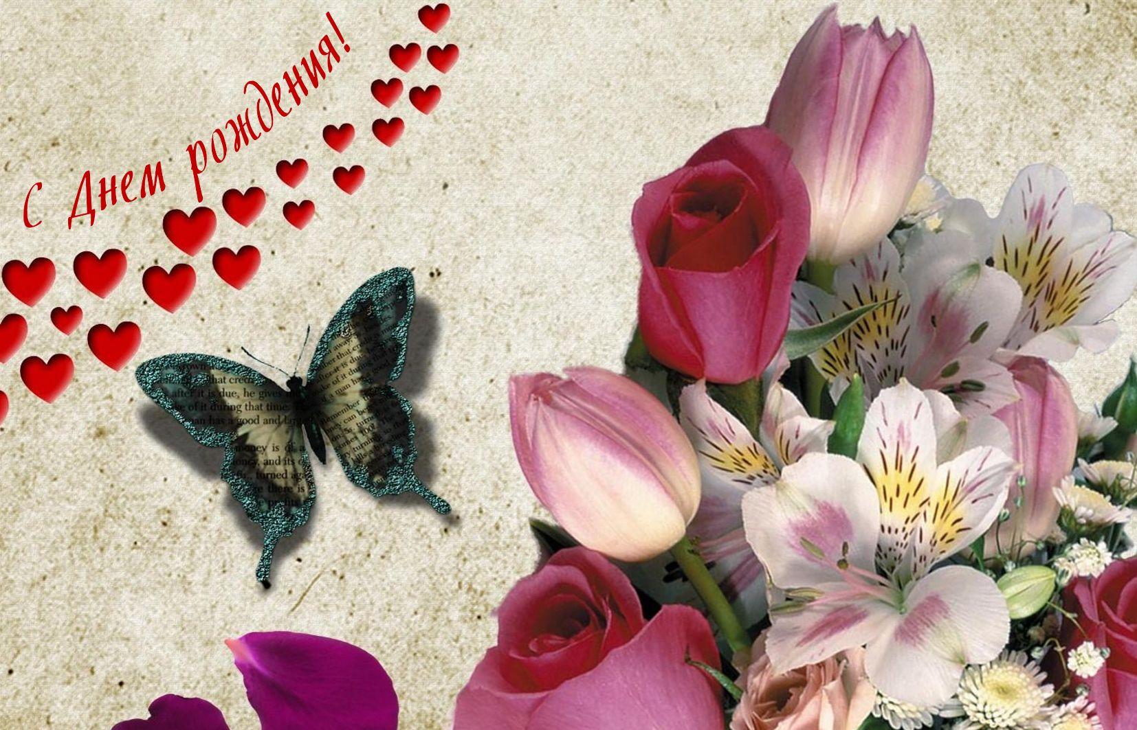 Открытки с днем рождения цветочки